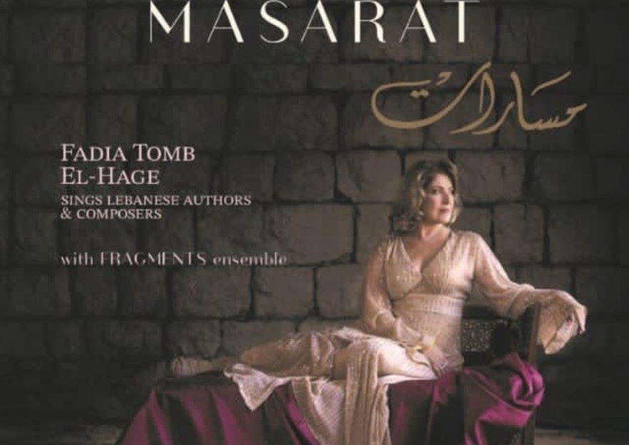 """ألبوم """"مسارات"""" للفنانة اللبنانية فاديا طنب الحاج"""
