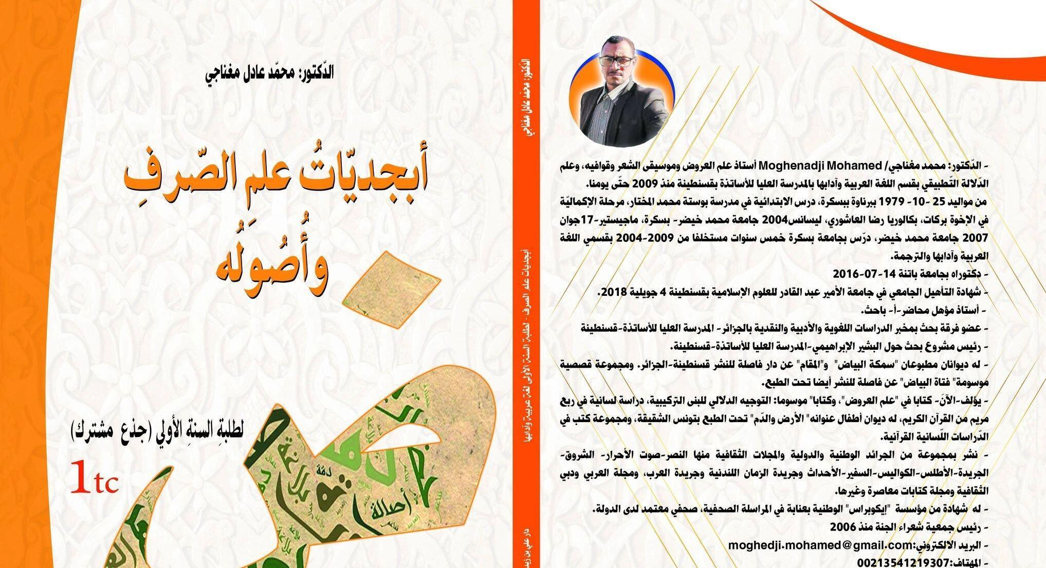 mohamed_mighnagi_academicien_langue_arabe