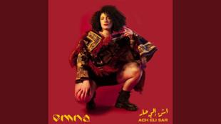الفنانة التونسية آمنة