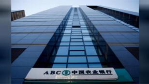 / شعار البنك الزراعي الصيني