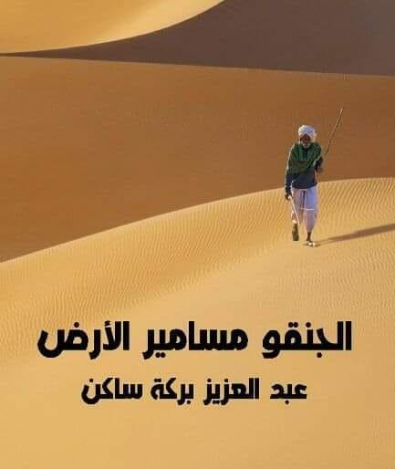 """رواية  """"الجنقو مسامير الأرض"""" للكاتب السوداني عبد العزيز بركة ساكن"""