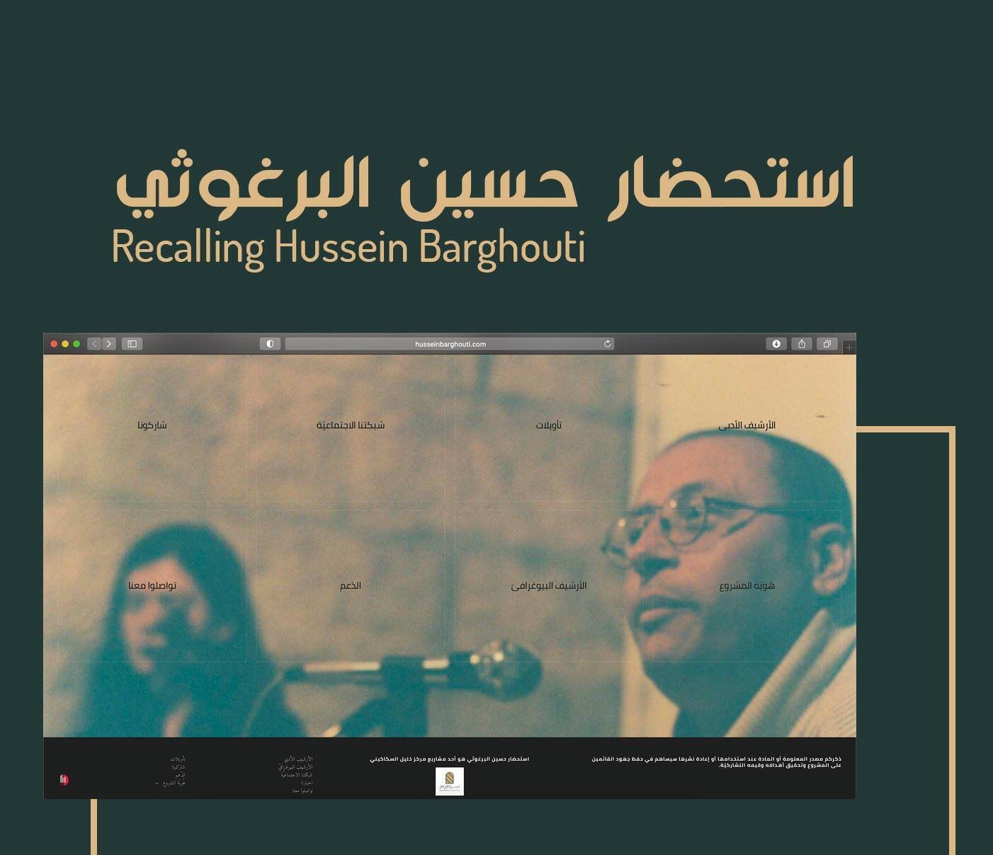 hussein_barghouti_recalling