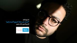 مشروع فيلم المخرج المصري خالد منصور