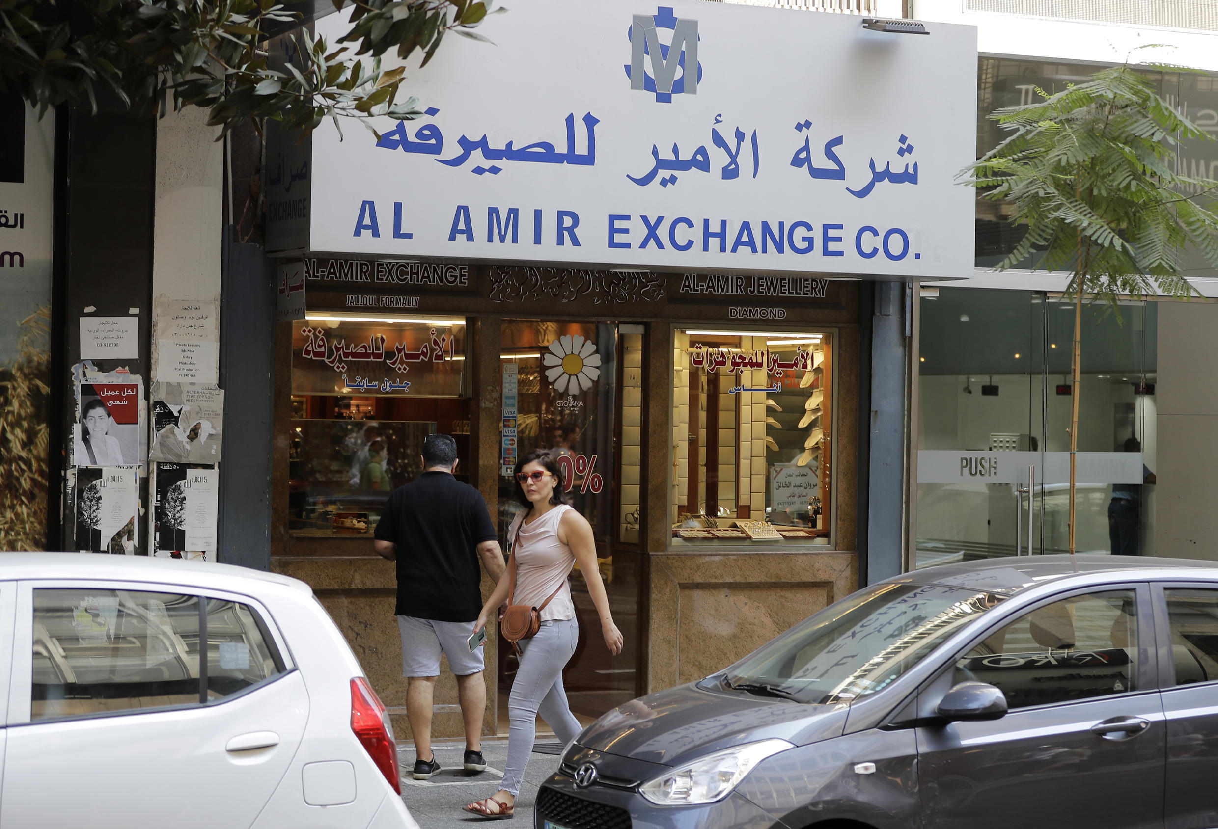 exchange beyrouth