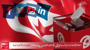 حملة انتخابية رئاسية حامية في تونس  بين الإعلام التقليدي  ضوضاء المنصات الاجتماعية