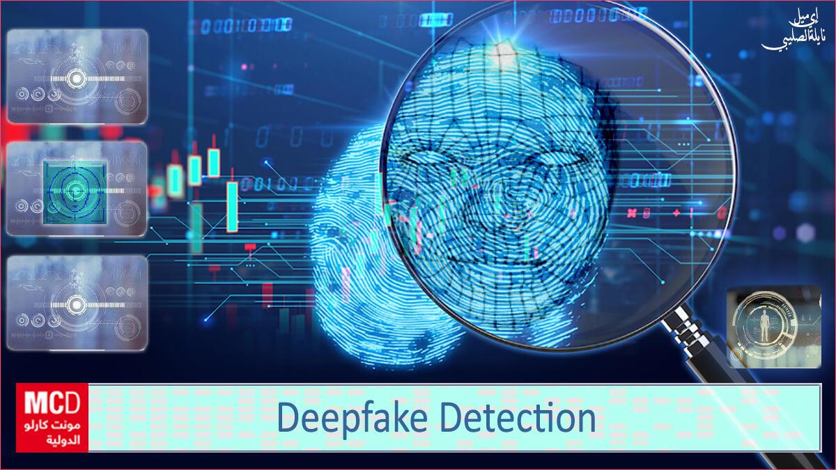 يمكن للديب فيك أن يوهم الإدراك البشري، ومن الصعب أن يحلل العقل بسرعة المفارقات في محتوى الفيديو. لذا يركز الباحثون على الطابع البشري للفيديو، خاصة من ناحية مراقبة العين وبالتحديد من وجود رفة العين والوقت بين كل رفة عين وسرعتها.