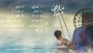 "غلاف ألبوم ""ملاهي"" للفنان هاني سواح"