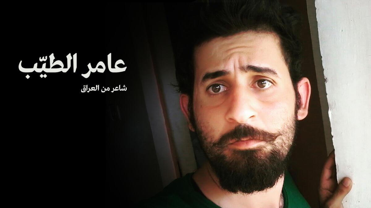 Amer Al-Tayeb