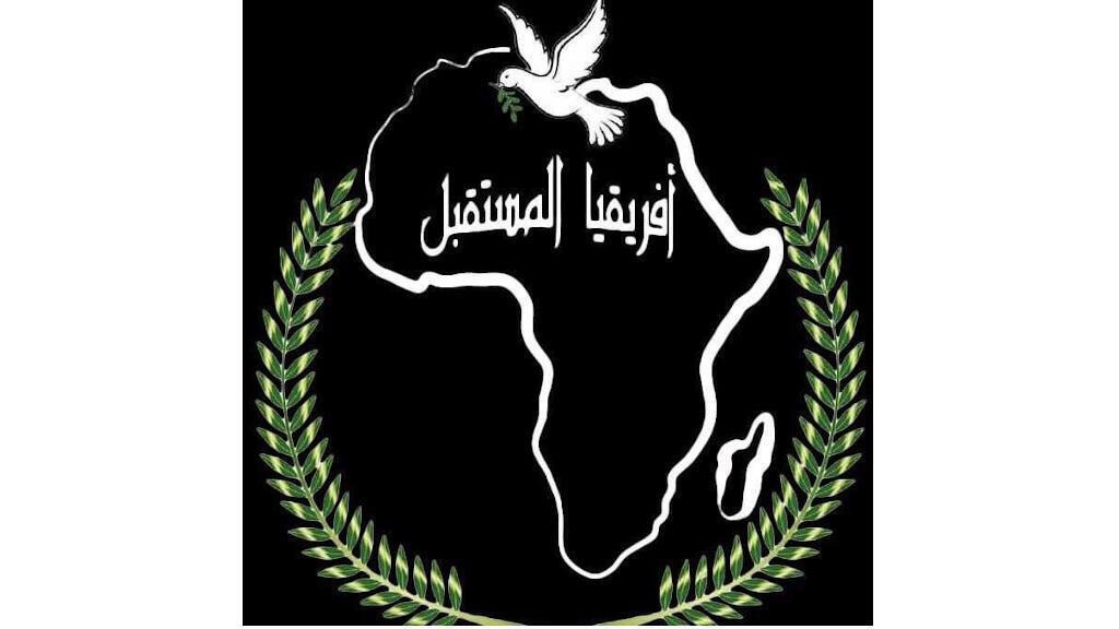 جمعية أفريقيا المستقبل
