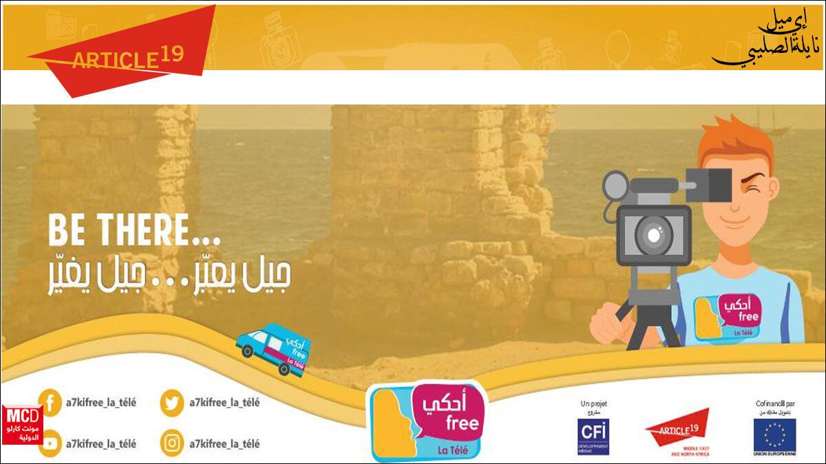 تلفزيون الويب a7kifree