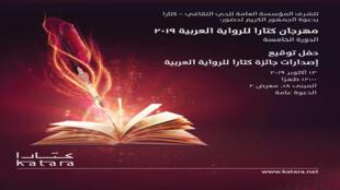 ملصقة مهرجان كتارا للرواية العربية