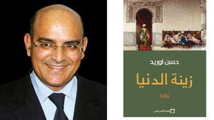 كتاب زينة الدنيا للكاتب والباحث حسن أوريد