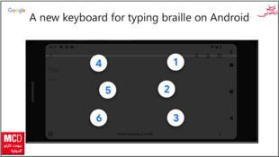 غوغل لوحة مفاتيح افتراضية بلغة البرايل