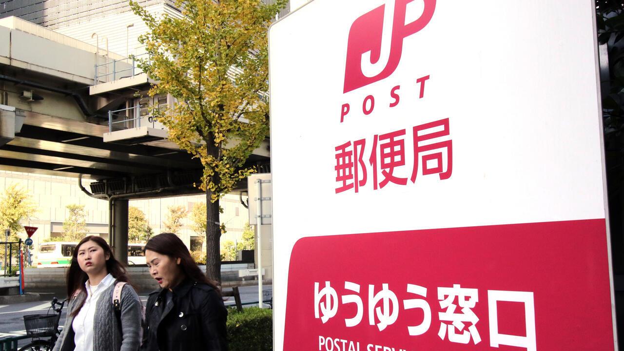 البريد الياباني