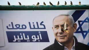ملصق لرئيس الوزراء الإسرائيلي بنيامين نتانياهو في الناصرة