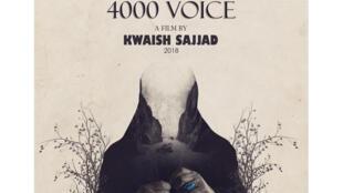 ملصق الفيلم الوثائقي للمخرج العراقي كويش سجاد
