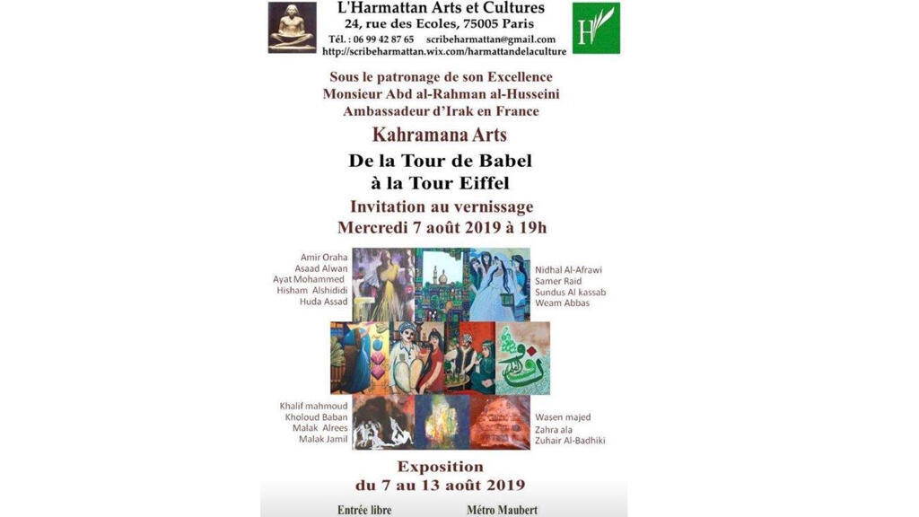 معهد لارماتان للفنون والثقافة، باريس، برئاسة د. أسامة خليل