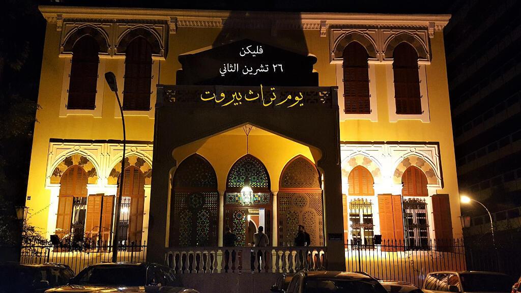 يوم تراث بيروت