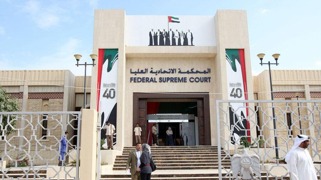 المحكمة الاتحادية العليا في الإمارات