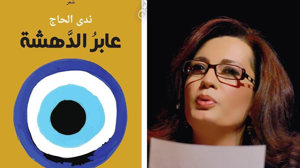 """ندى الحاج الشاعرة اللبنانية ومجموعتها الشعرية """"عابر الدهشة"""""""