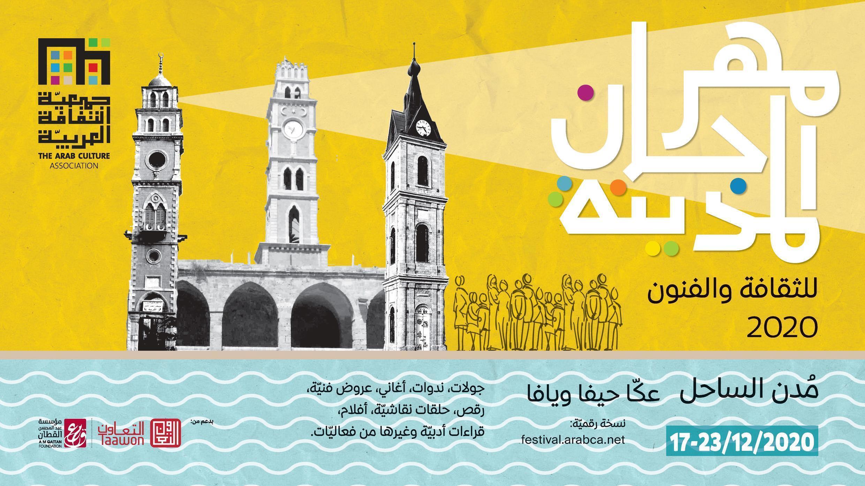 festival_madina_palestine