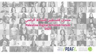 منتدى فلسطين للنشاط الرقمي