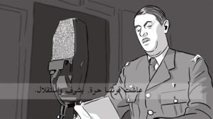 """الجنرال ديغول: """"عاشت فرنسا حرة. بشرف واستقلال"""""""