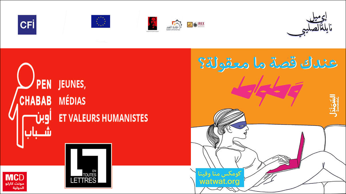 مشاريع ريادية لمنصات رقمية ناشئة  في العالم العربي من المغرب و لبنان