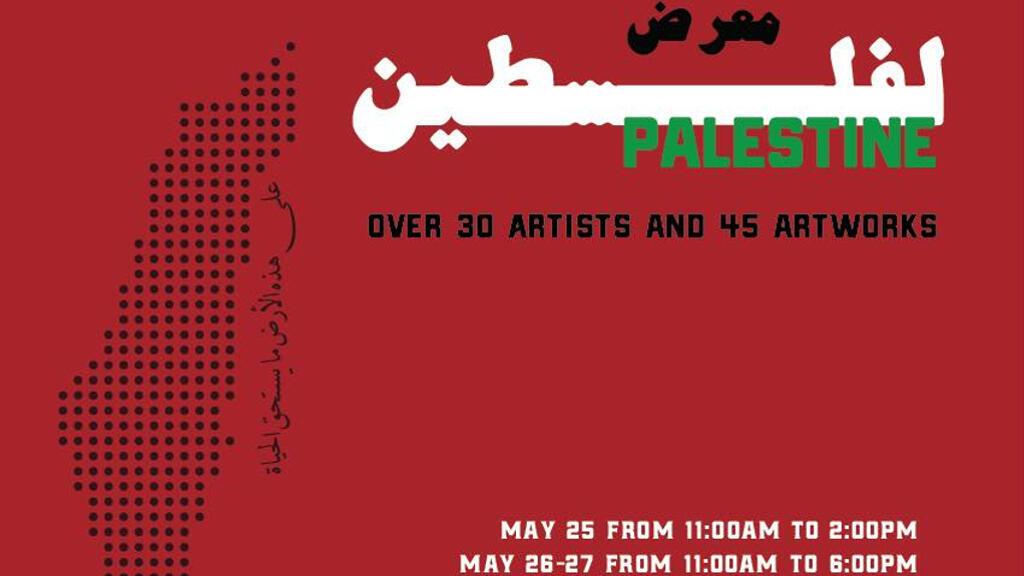 معرض لفلسطين - دار المشرق