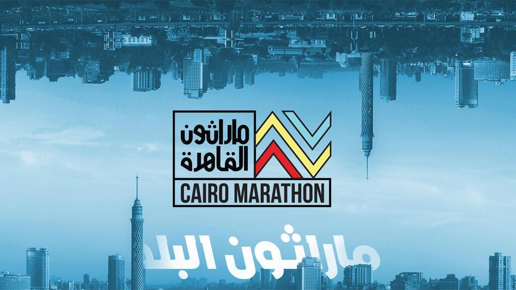 ماراثون القاهرة