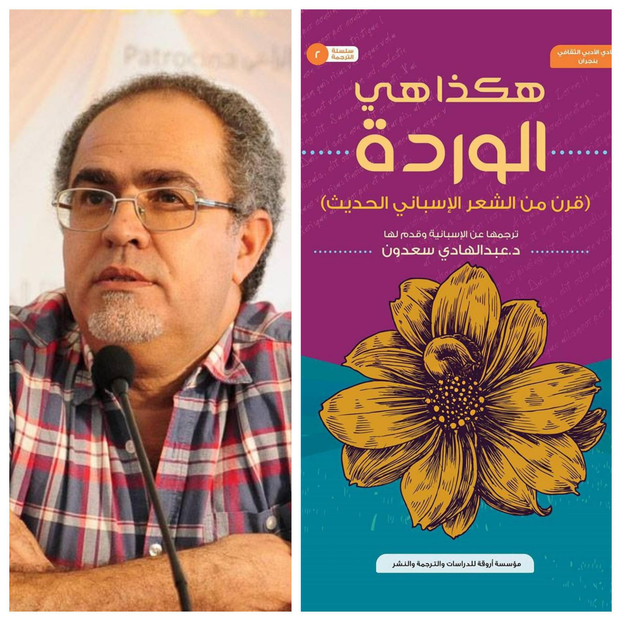 """""""هكذا هي الوردة، قرنٌ من الشعر الاسباني الحديث"""" للكاتب والمترجم العراقي المقيم في إسبانيا عبد الهادي سعدون"""