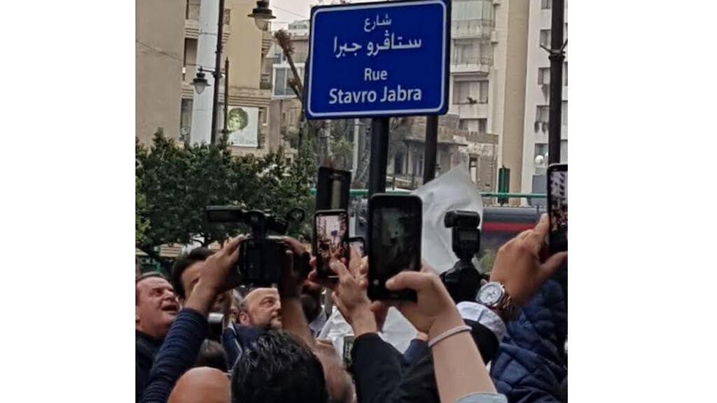تدشين شارع باسم ستافرو جبرا في بيروت