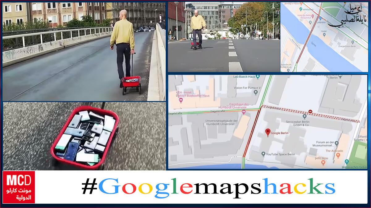 خداع خرائط غوغل