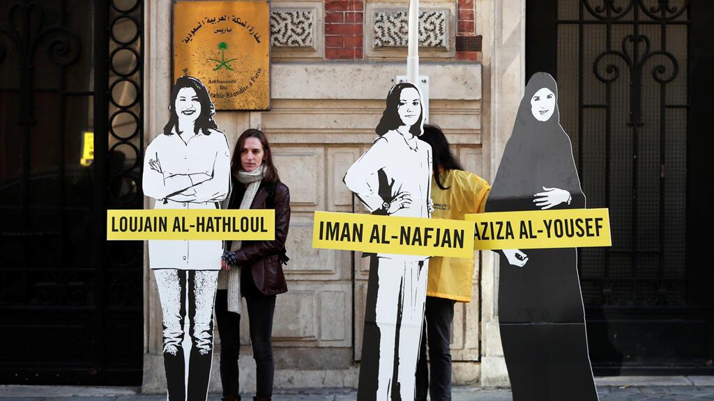 احتجاجات دعماً للناشطة النسوية السعودية لجين الهذلول وناشطات أخريات