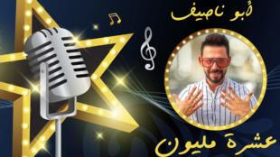 أغنية 10 مليون -أبو ناصيف