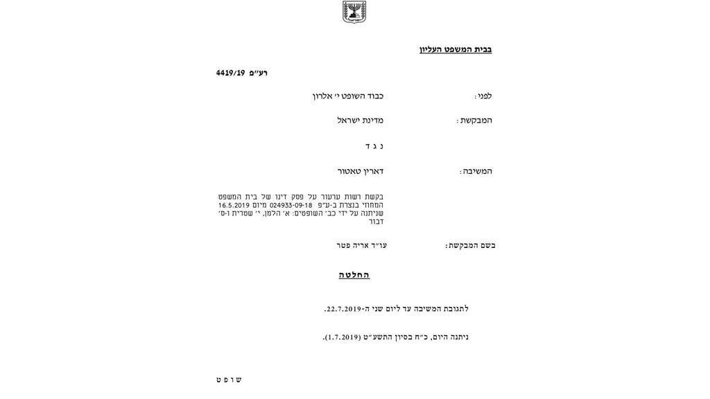 بيان المحكمة العليا الإسرائيلية بشأن الشاعرة دارين طاطور