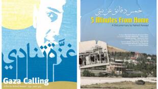 """ملصق فيلمَي """"غزة تنادي"""" و """"خمس دقائق عن بيتي"""""""