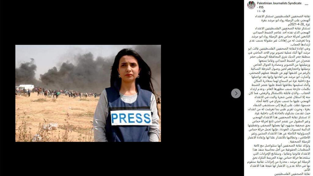 نقابة الصحافيين الفلسطينيين تستنكر اعتداء حماس على الصحافية رواء أبو مرشد