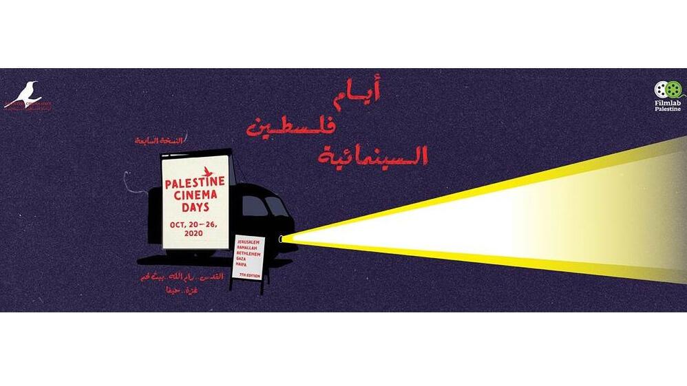 أيام فلسطين السينمائية