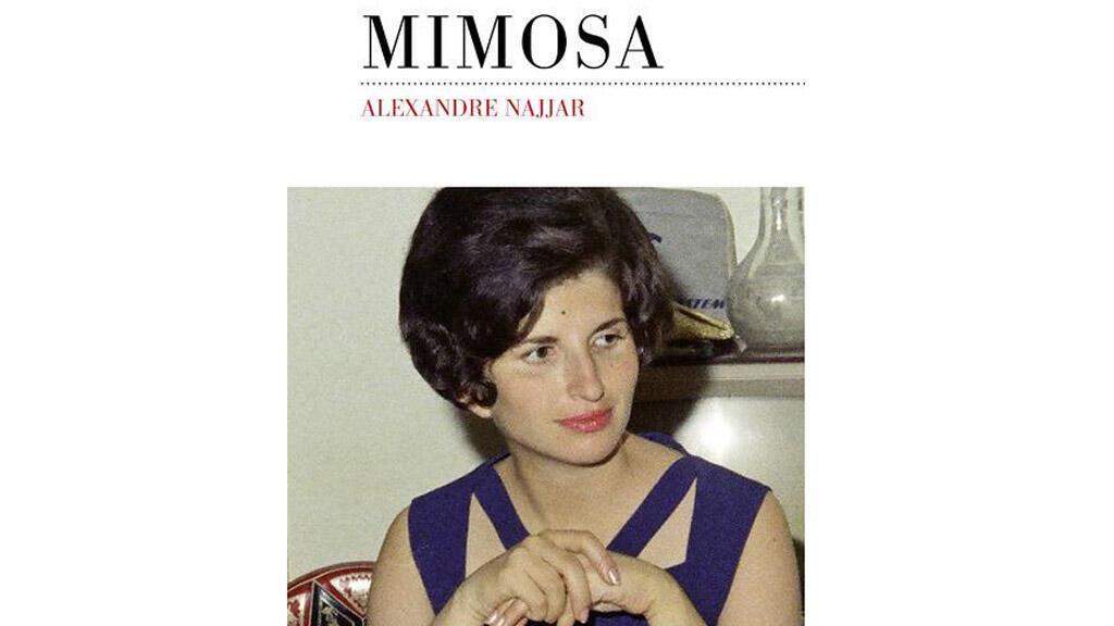 """رواية """"ميموزا"""" للكاتب اللبناني ألكسندر نجار"""