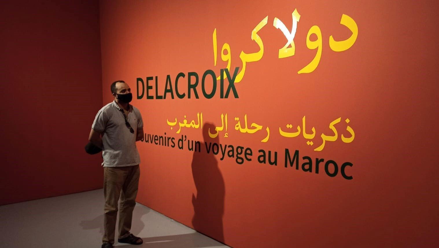 معرض دولاكروا في المغرب
