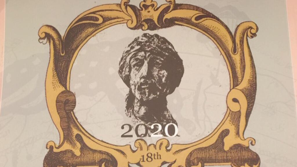 شعار جائزة ابن بطوطة لأدب الرحلة، من تصميم الفنان عاصم الباشا