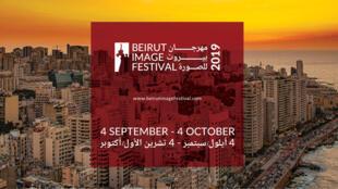 مهرجان بيروت للصورة