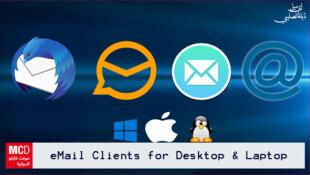 برامج بديلة لإدارة البريد الإلكتروني