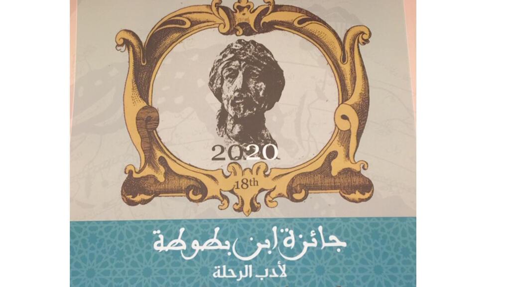 جائزة ابن بطوطة لأدب الرحلة 2020