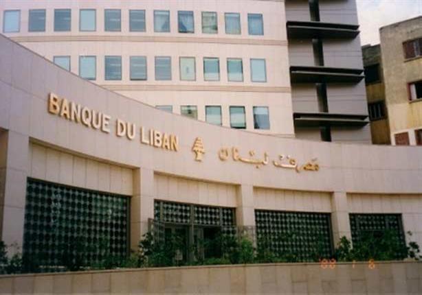 © مصرف لبنان المركزي