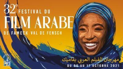 مهرجان32 للفلم العربي بي فماك/فل دو فنش /من 6 إلى 17 أكتوبر 2021