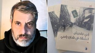 """راجي بطحيش، كاتب رواية """"الشقة في شارع باسي"""""""