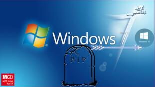 وقف مايكروسوفت دعمها لنظام تشغيل ويندوز 7