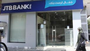 بنك جمال ترست اللبناني